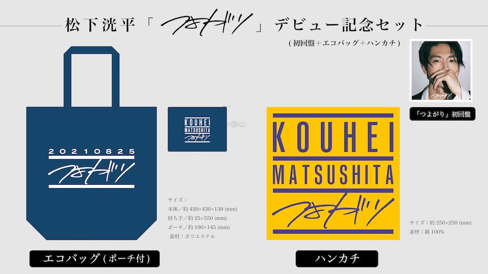 matsushita_goods20210805.jpg