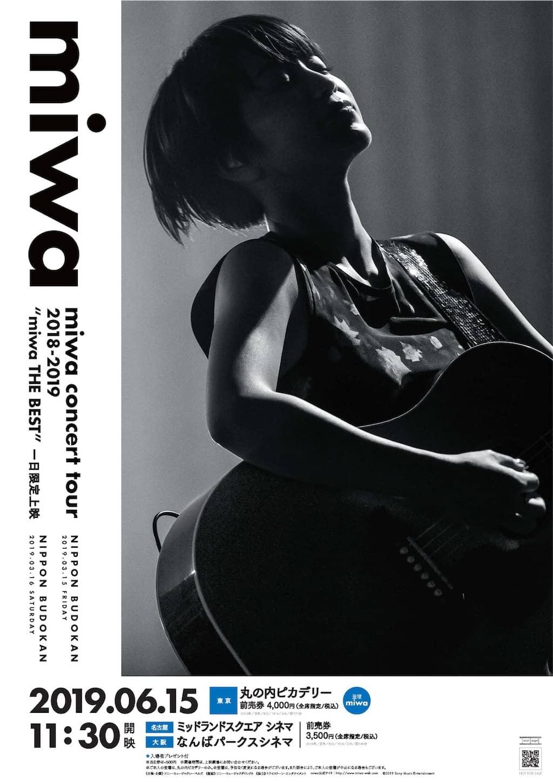miwa、日本武道館公演のライヴ・フィルムを東名阪の映画館にて1日限定プレミア上映!