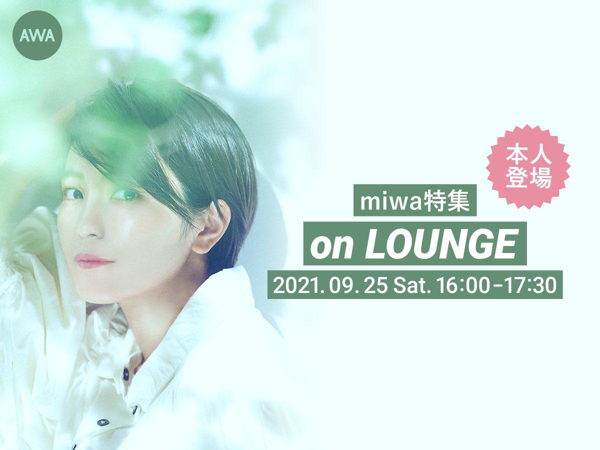 miwa、本人登場!特集イベントを「LOUNGE」で開催!
