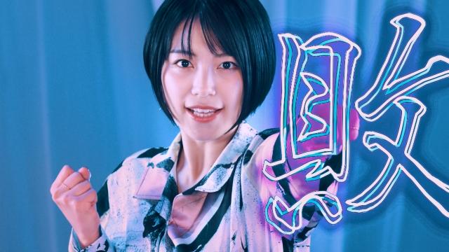miwa_daitan_v08_006_20200813.jpg