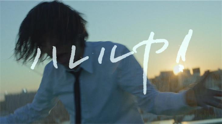宮本浩次、ファーストソロアルバム「宮本、独歩。」より「ハレルヤ」のMV公開!