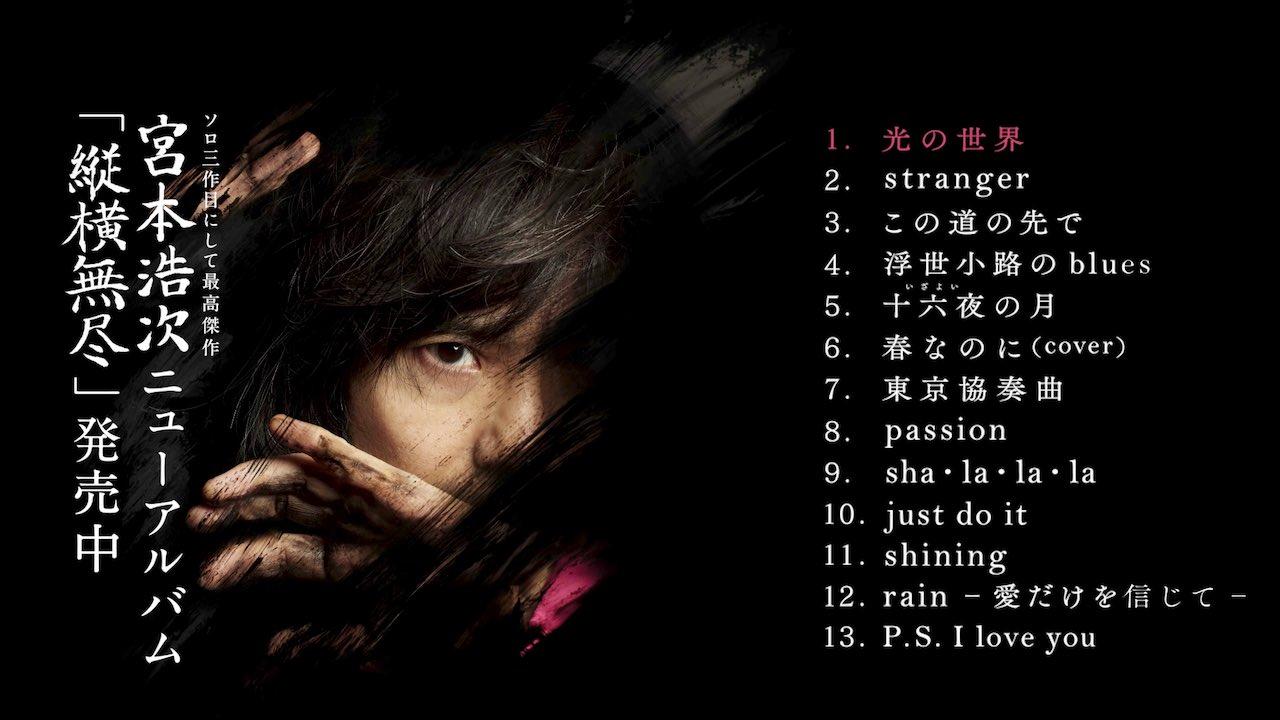 宮本浩次、ニューアルバム「縦横無尽」本日発売!全曲ダイジェストをYouTube公開!
