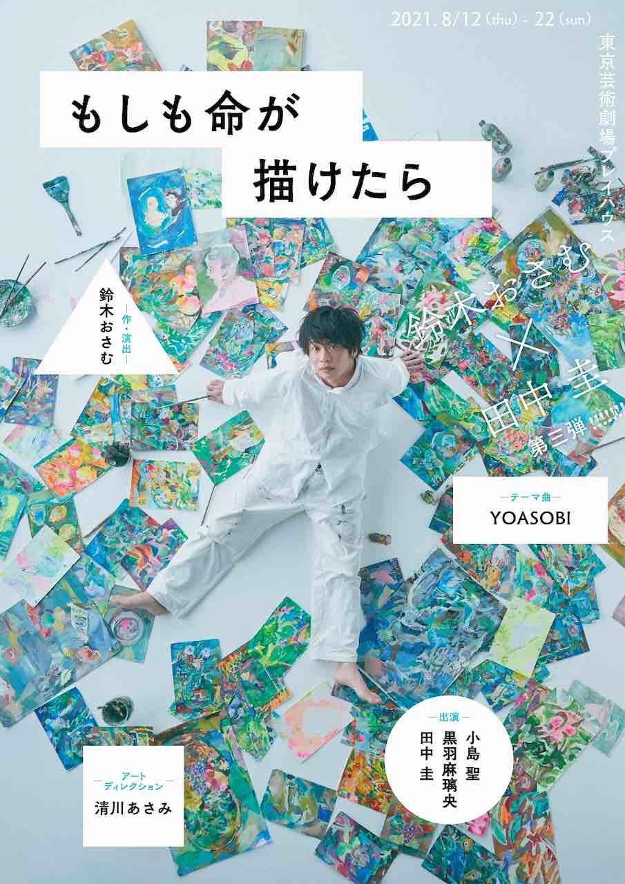 YOASOBI、田中圭主演 舞台「もしも命が描けたら」のテーマ曲を担当することが決定!