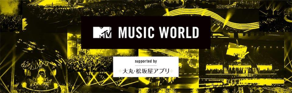 秦 基博らの貴重なライブにご招待!MTVが「MTV MUSIC WORLD」をスタート!