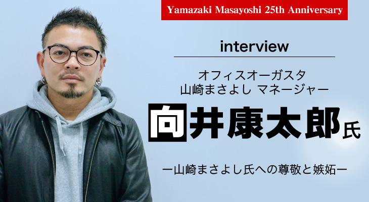 山崎まさよし 25th Anniversary Special マネージャー 向井康太郎氏インタビュー