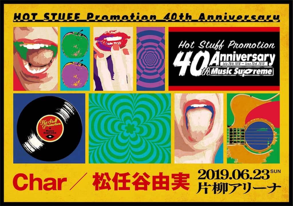 Charと松任谷由実の初共演が実現!Hot Stuff 40th Anniversary イベント第2弾開催決定!