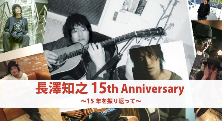 長澤知之 15th Anniversary -15年を振り返って-「ああ、俺以外の人もちゃんと泊まってるんだな」