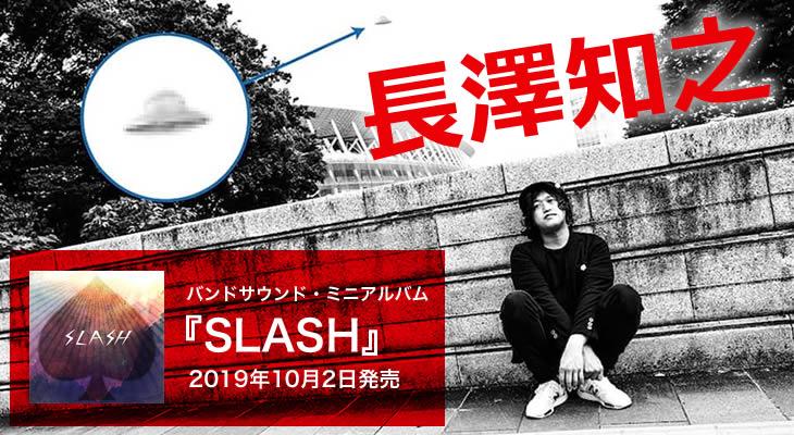 長澤知之、バンドサウンド・ミニアルバム『SLASH』インタビュー