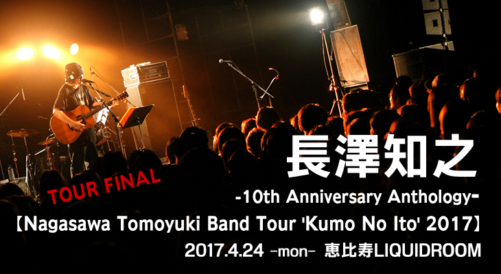 長澤知之 -10th Anniversary Anthology-【Nagasawa Tomoyuki Band Tour 'Kumo No Ito' 2017】恵比寿LIQUIDROOM