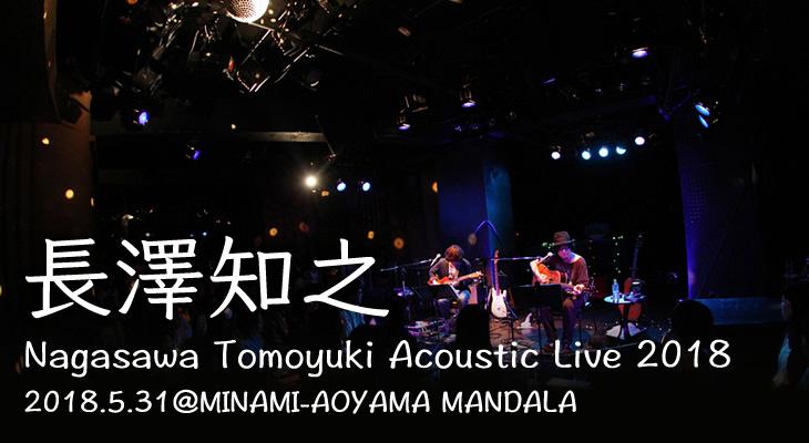 長澤知之「Nagasawa Tomoyuki Acoustic Live 2018」ライヴレポート