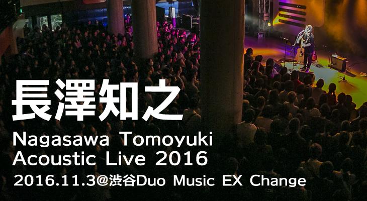 長澤知之【Nagasawa Tomoyuki Acoustic Live 2016】ライヴレポート