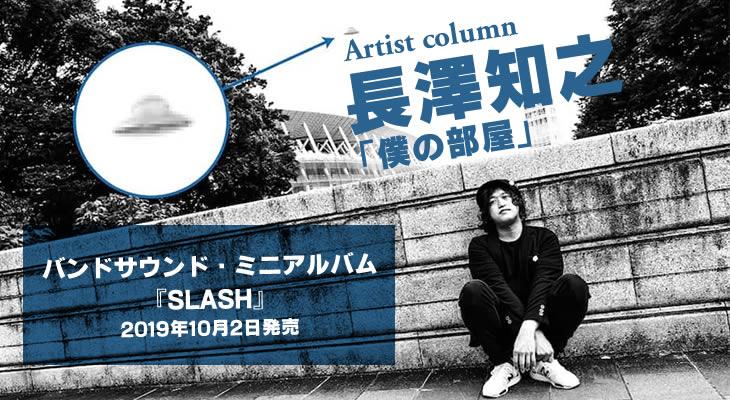 【アーティストコラム】長澤知之「僕の部屋 Vol.1」