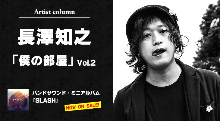 【アーティストコラム】長澤知之「僕の部屋 Vol.2」