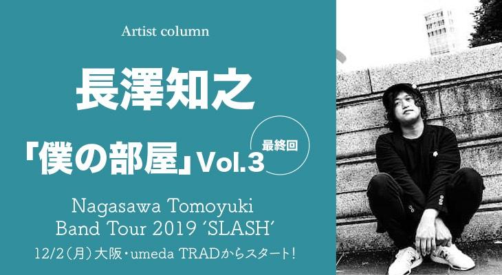 【アーティストコラム】長澤知之「僕の部屋 Vol.3」