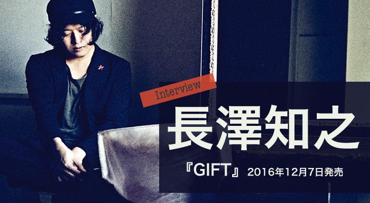 長澤知之『GIFT』(12月7日発売)インタビュー
