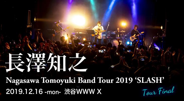 長澤知之「Nagasawa Tomoyuki Band Tour 2019 'SLASH'」ライヴレポート