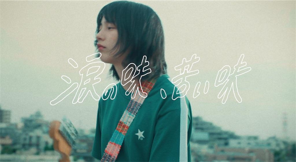 のん、1stミニアルバム「ベビーフェイス」より「涙の味、苦い味」のミュージックビデオを先行公開!