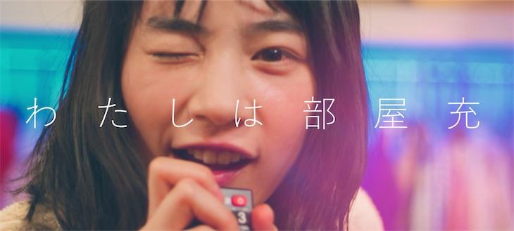 忘れらんねえよ柴田 × のん、初タッグ曲『わたしは部屋充』のMV公開!
