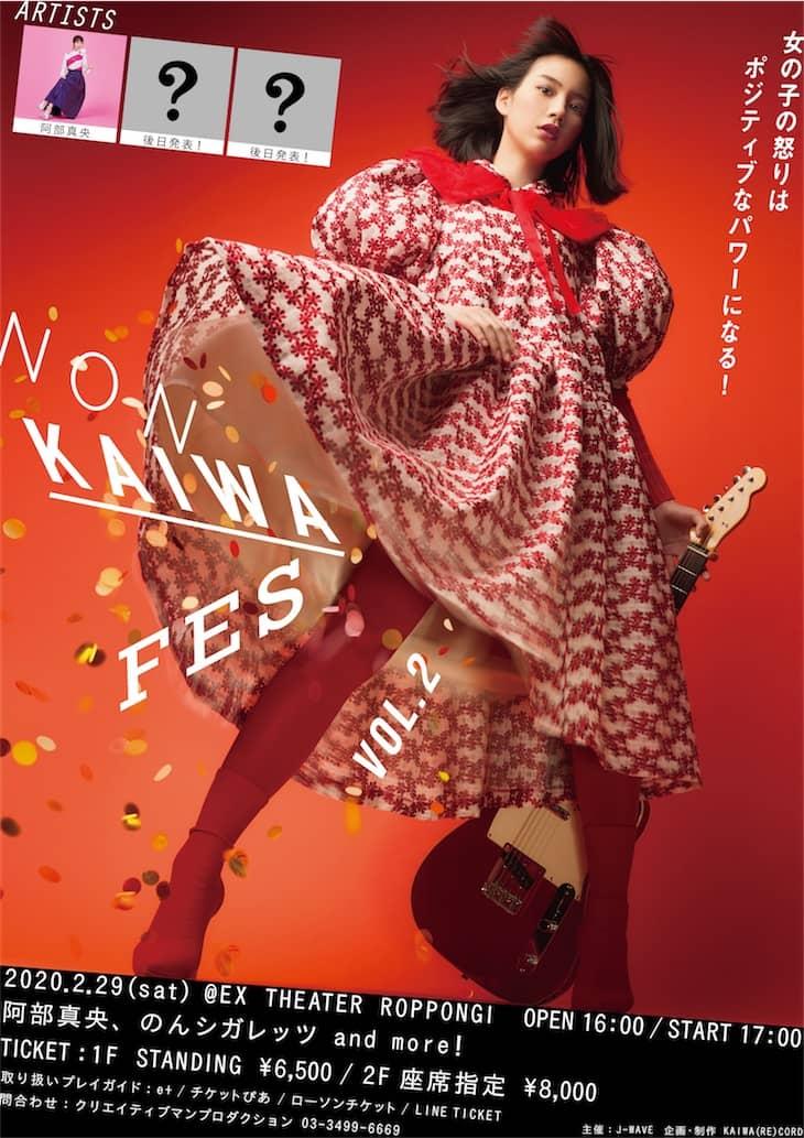 のん主催の音楽フェス「NON KAIWA FES vol.2」熱烈オファーで阿部真央が参戦決定!