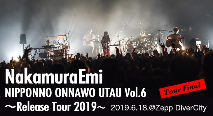 NakamuraEmi NIPPONNO ONNAWO UTAU Vol.6 ~Release Tour 2019~ 2019.6.18 Zepp DiverCity ライヴレポート