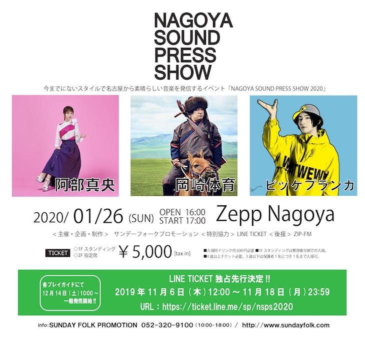 ビッケブランカ、阿部真央、岡崎体育が共演!「NAGOYA SOUND PRESS SHOW 2020」開催決定!