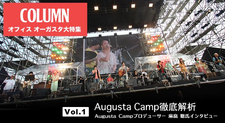 【コラム】オフィス オーガスタ特集 Vol.1