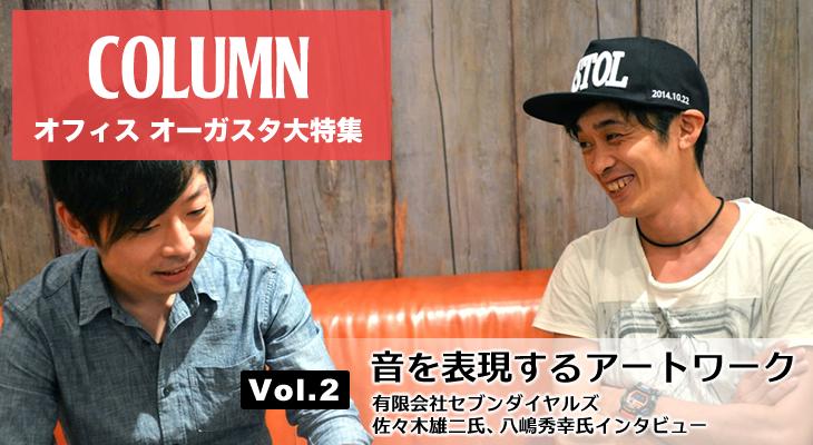 【コラム】オフィス オーガスタ特集 Vol.2