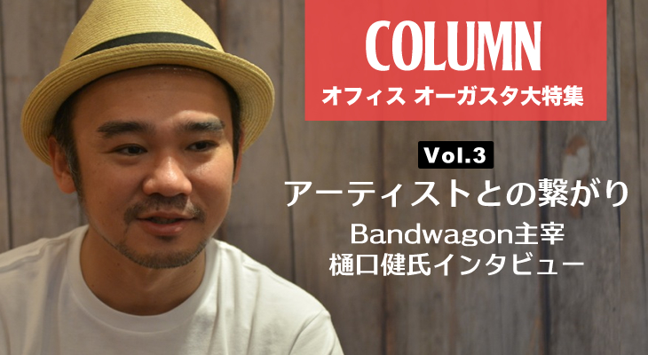 【コラム】オフィス オーガスタ特集 Vol.3