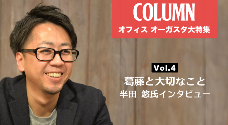 【コラム】オフィス オーガスタ特集 Vol.4 後編