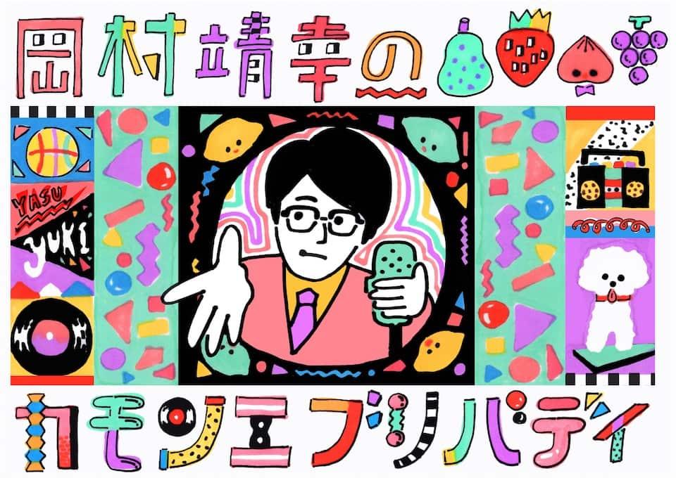 岡村靖幸のカモンエブリバディ NHKFM特別番組決定!