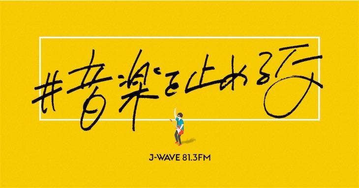松室政哉、I Don't Like Mondays.ら出演決定!J-WAVE無観客ライブ中継