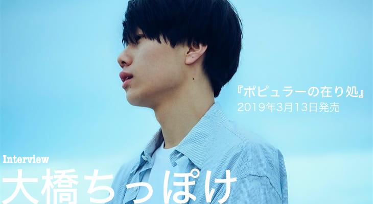 大橋ちっぽけ、メジャーデビュー・アルバム『ポピュラーの在り処』インタビュー