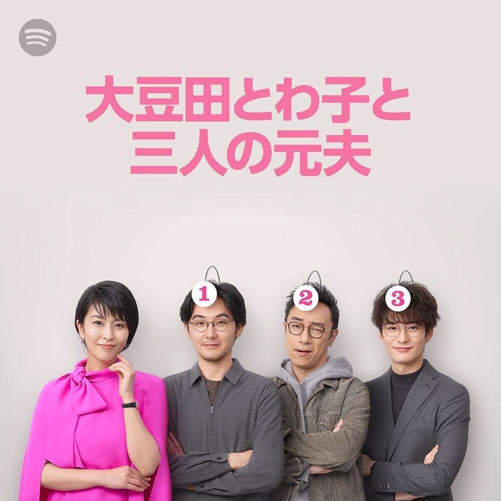 「大豆田とわ子と三人の元夫」ボイス入りドラマ公式プレイリスト公開!