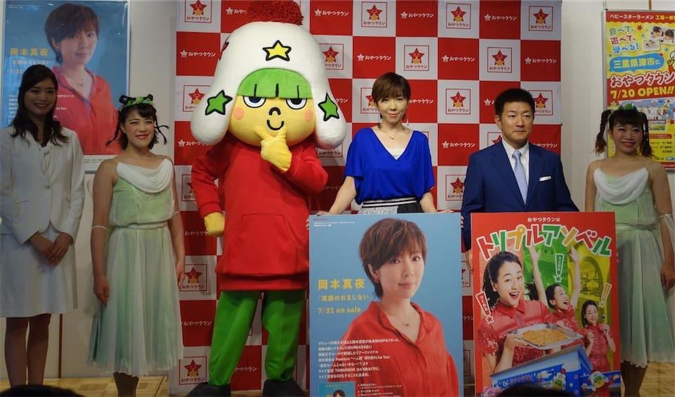 岡本真夜、新曲「笑顔のおまじない」が「おやつタウン」エンターテイメント楽曲に決定!