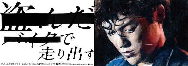 尾崎豊のメッセージ広告が都内15ヶ所で限定公開!