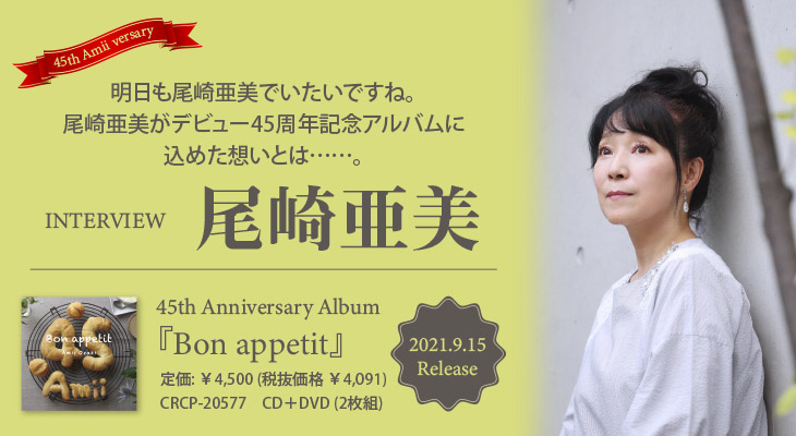 尾崎亜美、パートナー小原礼氏の言葉で生まれたデビュー45周年アルバム『Bon appetit』への想い