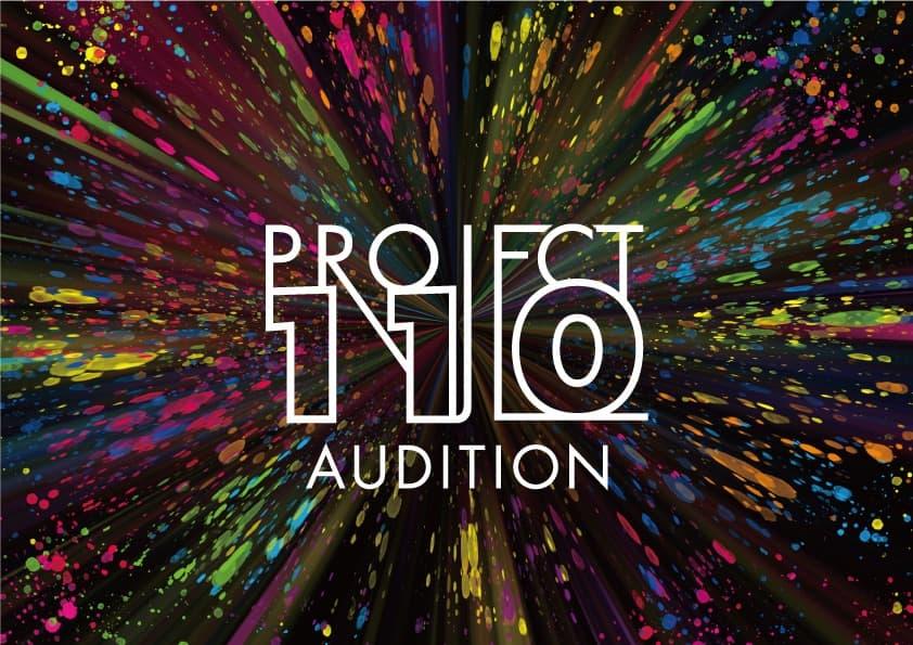 110周年に突入する日本コロムビアが「令和」最初のスターを発掘すべく『Project110』の始動を発表!