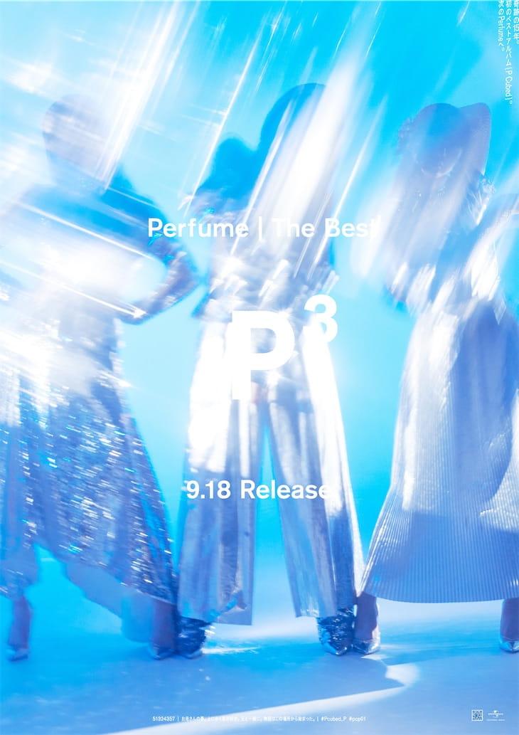 perfume_poster_20190812.jpg