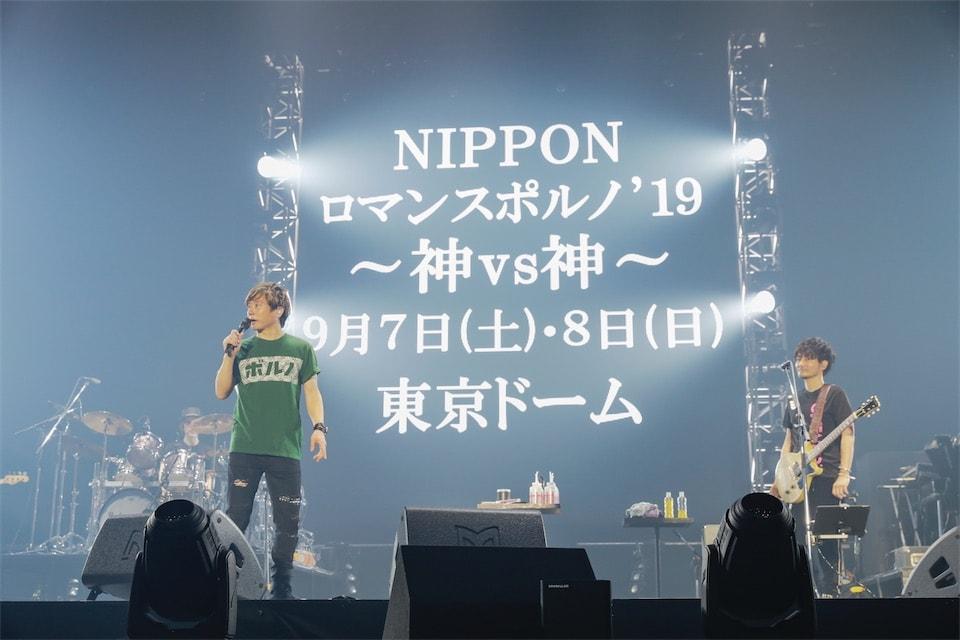 ポルノグラフィティ、平成最後のアリーナツアー三重公演にて完走!20周年締めくくりは東京ドーム2days開催!