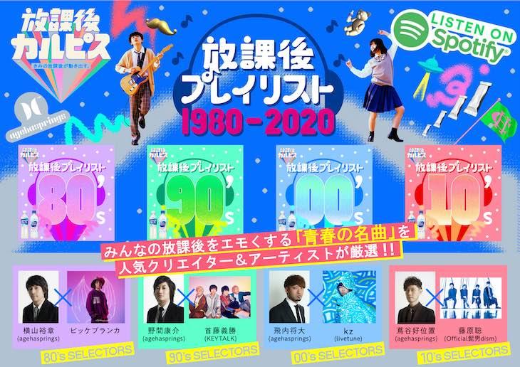 藤原聡(Official髭男dism)×蔦谷好位置などによる「放課後プレイリスト」がSpotifyにて一挙公開!