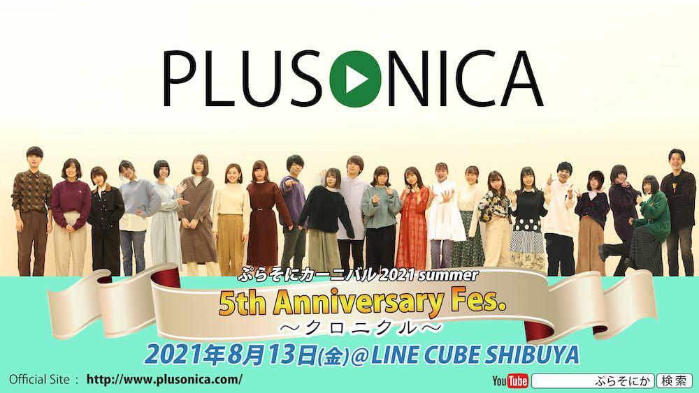 ぷらそにか、8月13日に5周年記念公演をLINE CUBE SHIBUYAにて開催することを発表!