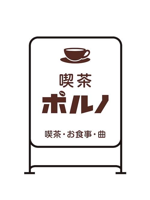 pornocafe_logo20190702.jpg