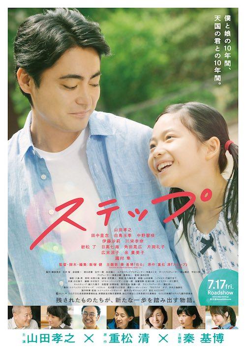 poster20200702.jpg