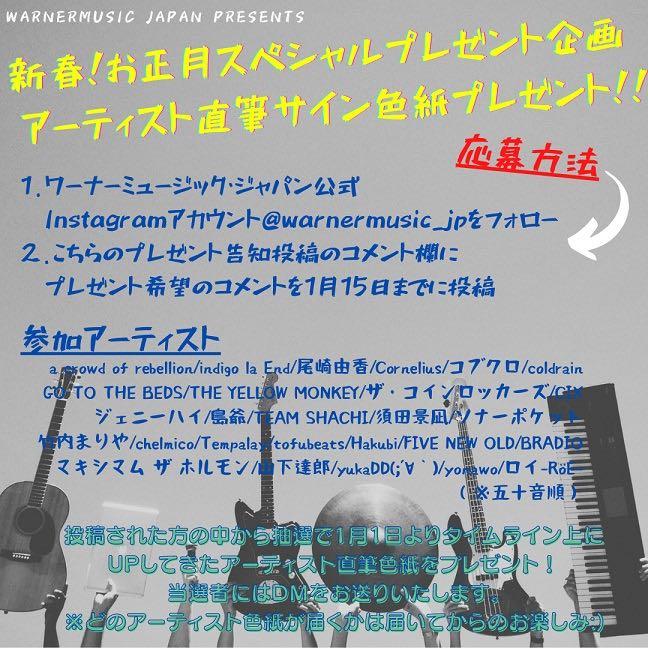 新春!お正月スペシャルプレゼント企画。ワーナーミュージックInstagramで実施決定!