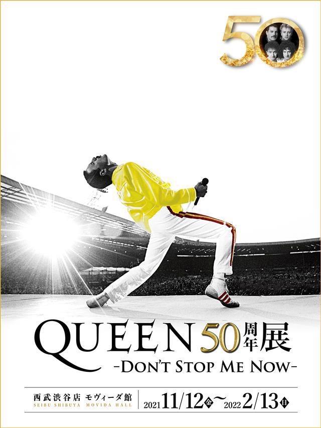 クイーン、『QUEEN 50周年展 - DON'T STOP ME NOW - 』開催決定!