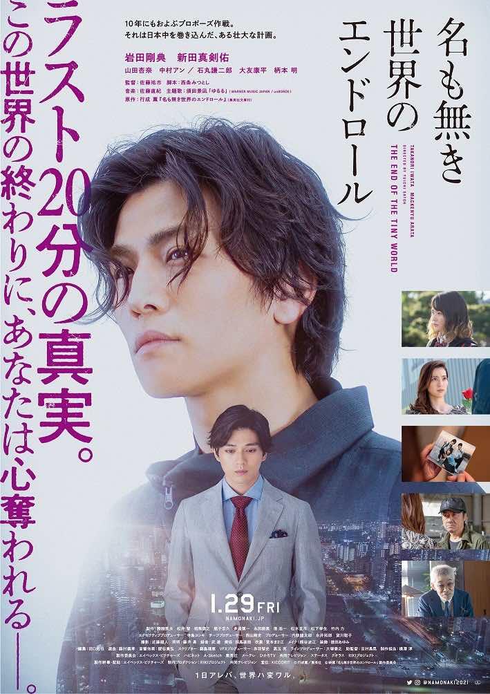 rerere_namonaki_hon_poster_20201117.jpg