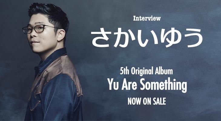さかいゆう、ニューアルバム『Yu Are Something』インタビュー
