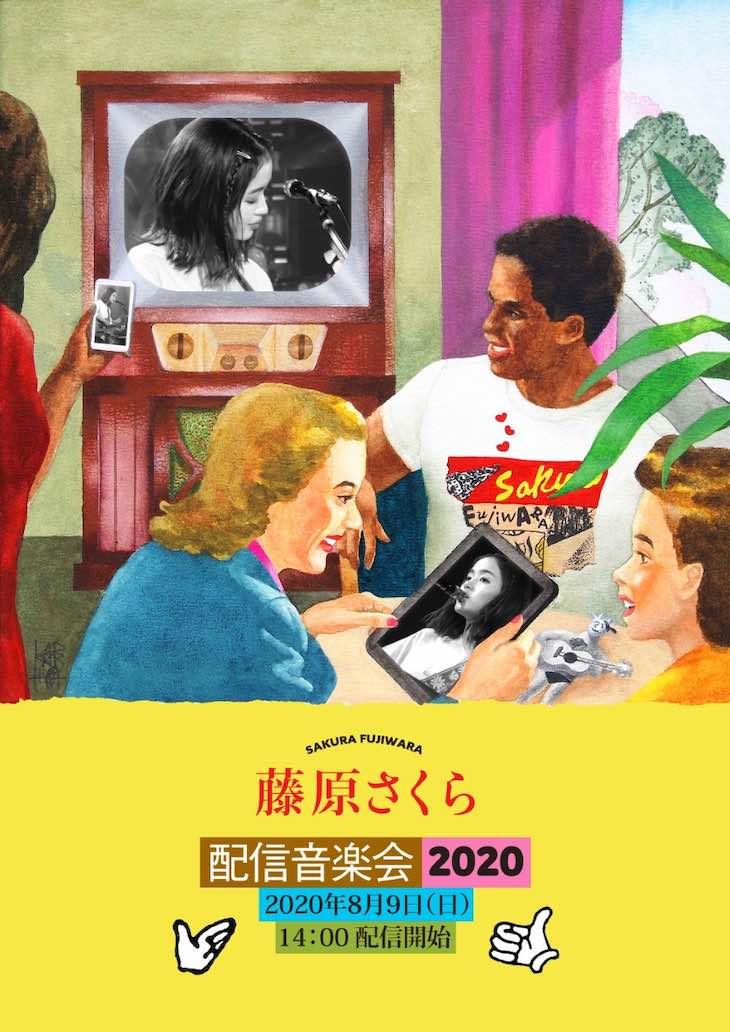 藤原さくら、配信音楽会2020開催決定!ライブ初披露新曲などバンドセットでパフォーマンス!