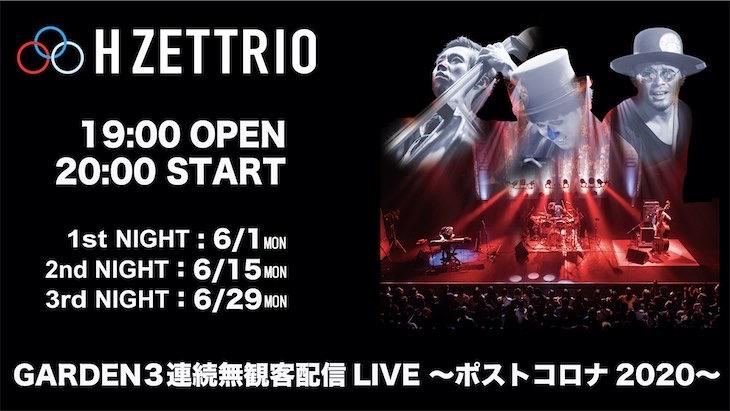 H ZETTRIO、下北沢GARDENにて6月に3本の無観客LIVE配信!