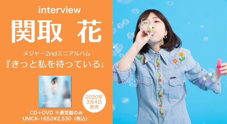 関取花、メジャー2ndミニアルバム『きっと私を待っている』インタビュー